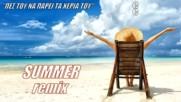 Христос Галанос -кажи му да си махне ръцете - Summer Remix 2017