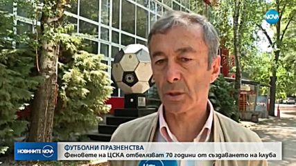 """""""Левски"""" отбелязват 75 години от рождението на Гунди"""