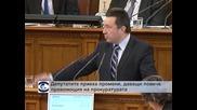 Депутатите приеха промени, даващи повече правомощия на прокуратурата
