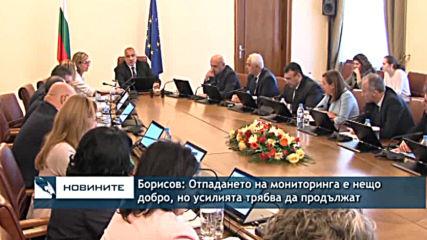 Борисов: Отпадането на мониторинга е нещо добро, но усилията трябва да продължат