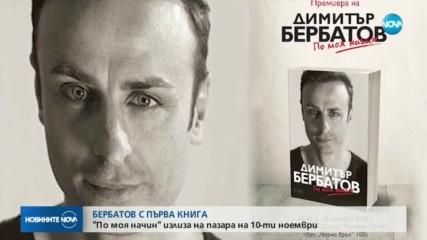 Бербатов с първа книга