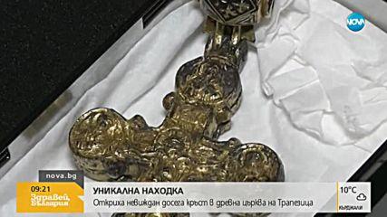 УНИКАЛНА НАХОДКА: Откриха досега кръст в древна църква на Трапезица