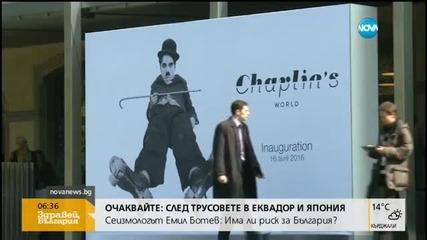Музей на Чарли Чаплин отвори врати в швейцарско градче