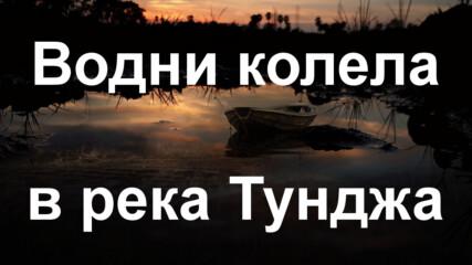 Водни колела и лодки в река Тунджа, 28.06.2021 г.