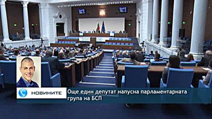 Още един депутат напусна парламентарната група на БСП