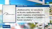 """""""Диневи груп"""" с остра реакция срещу Сидеров"""