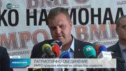 ВМРО предложи обединение на патриотичните формации