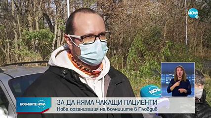 Нова организация в болниците в Пловдив