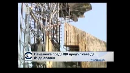 Паметникът пред НДК в София продължава да е опасен