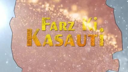 Принудена да обича/ Pyara ke karane епизод 94/ Farz Ki Kasauti