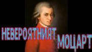 Реалната история на великия Моцарт