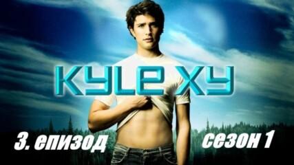 Kyle Xy - еп. 3 (бг.суб)