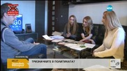 Тризначките: Община Благоевград се опитва да ни обере легално