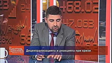 Децентрализацията и реакцията при кризи