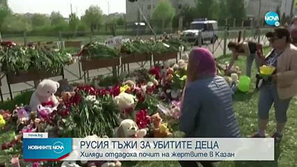 Ден на траур в Русия след стрелбата в училище