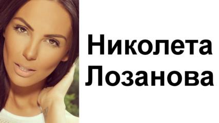 Шейсет секси снимки на Николета Лозанова