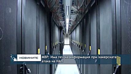 МВР: Има теч на информация при хакерската атака на НАП