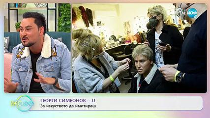 """""""На кафе"""" с Георги Симеонов-JJ (03.06.2020)"""