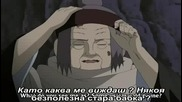 Naruto Shippuuden - Епизод 20 Bg Sub Високо Качество