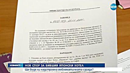Нов спор заради бившия Японски хотел в София