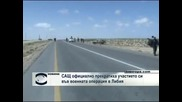 САЩ официално прекратиха участието си във военната операция в Либия