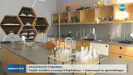 Българско училище беше номинирано в конкурс за архитектура