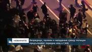 Безредици, палежи и нападения срещу полицаи продължават поредна нощ в САЩ