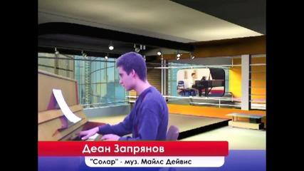Интервю с пианиста Деан Запрянов