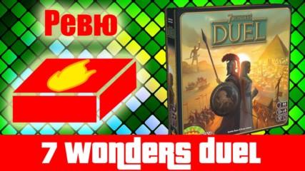 7 Wonders Duel - ревю на настолна игра