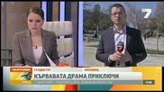 Полицията залови стрелецa в Лясковец