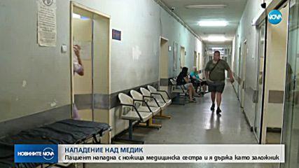 НАПАДЕНИЕ НАД МЕДИК: Пациент нападна с ножица медицинска сестра и я държа като заложник