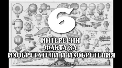 6 Интересни Факта за Изобретатели и Изобретения