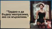 Великите думи на красивата София Лорен