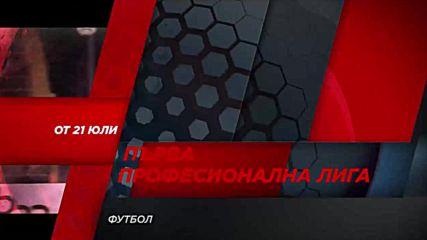 Първа професионална лига - сезон 2018/2019 от 21 юли по DIEMA SPORT