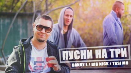 Danny L & Big Nick feat Tasi MC - Пусни На Три (Official Video)