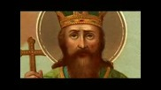Св. Св. Кирил и Методий - Великите българи - част 1