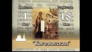Християнските добродетели - 2