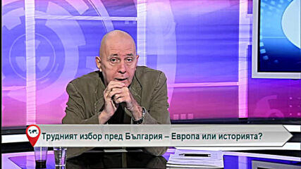 Трудният избор пред България – Европа или историята?