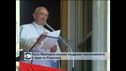 Папа Франциск отново поздрави мюсюлманите с края на Рамазана
