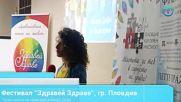 """Фалун Дафа на фестивала """"здравей, Здраве"""" в Пловдив, април 2018 г."""