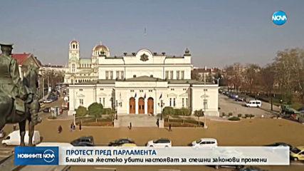 Близки на жестоко убити - на протест пред парламента