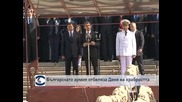 Българската армия отбеляза Деня на храбростта