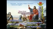 Ебионитити - еврейските християни 1 / Ebionites - The Early Jewish Christians 1