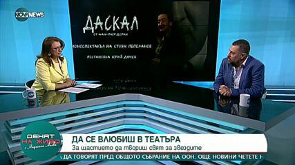 Драматург: Вазов е неотделим от българския театър