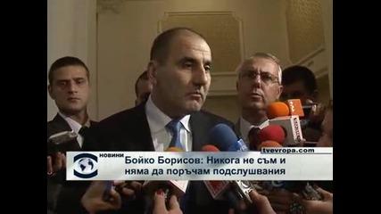 Борисов: Никога не съм поръчвал подслушване