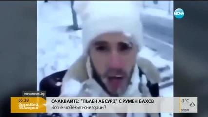 Компилация от смешни случки в снега (ВИДЕО)