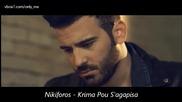 Жалко, че те обичах! • Nikiforos - Krima pou s' agapisa