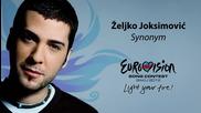 Евровизия 2012 - Сърбия | Zeljko Joksimovic - Nije ljubav stvar (английска версия)