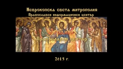 6 години Православен Информационен център