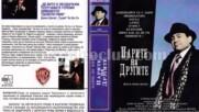 Парите на другите (синхронен екип 1, войс-овър дублаж на Брайт Айдиас през 1992 г.) (запис)